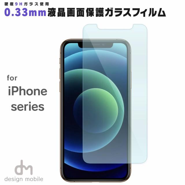 iPhone 11 Pro XR XS X ガラスフィルム iPhone 11...
