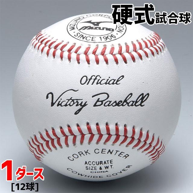 【ミズノ】 硬式用 高校試合球 ビクトリー 1ダー...