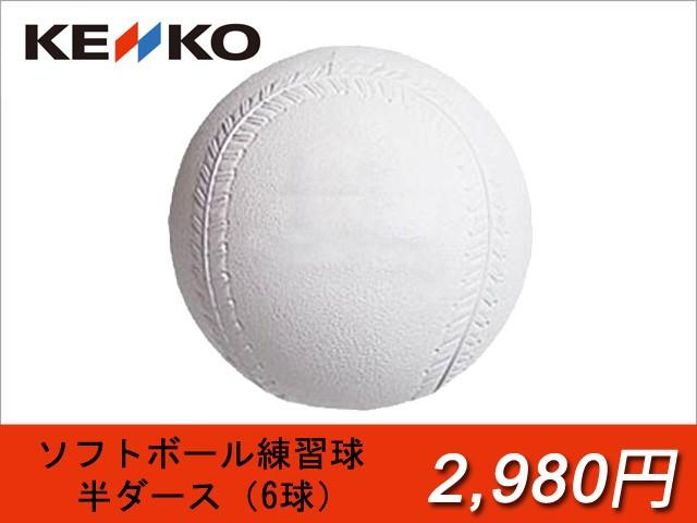 【ナガセケンコー】 検定落ち ソフトボール用 練...