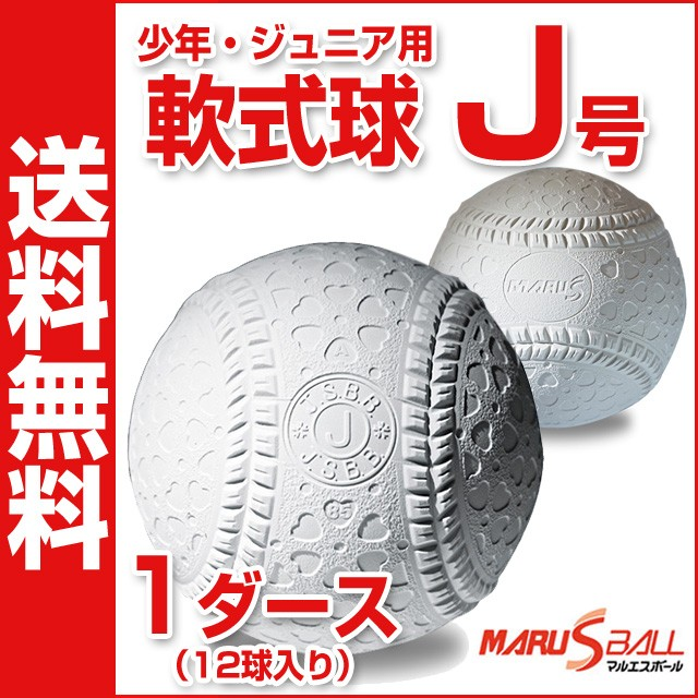 【ダイワマルエス】 軟式野球ボール J号 少年・小...