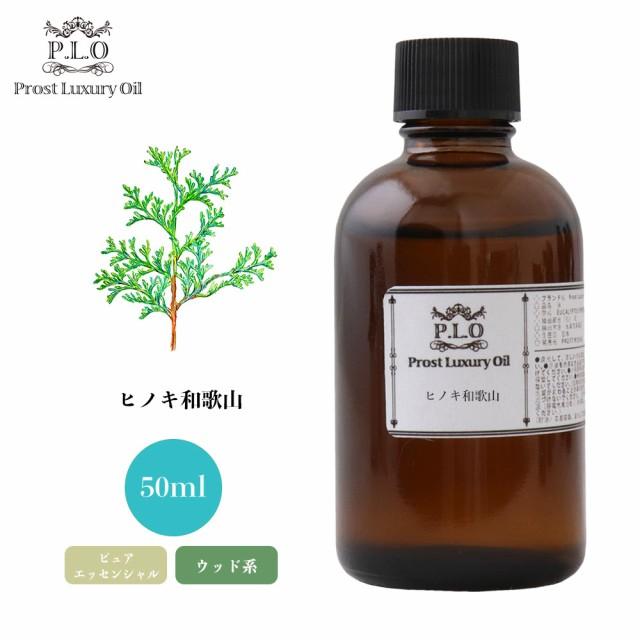 Prost Luxury Oil ヒノキ和歌山 50ml ピュア エッ...