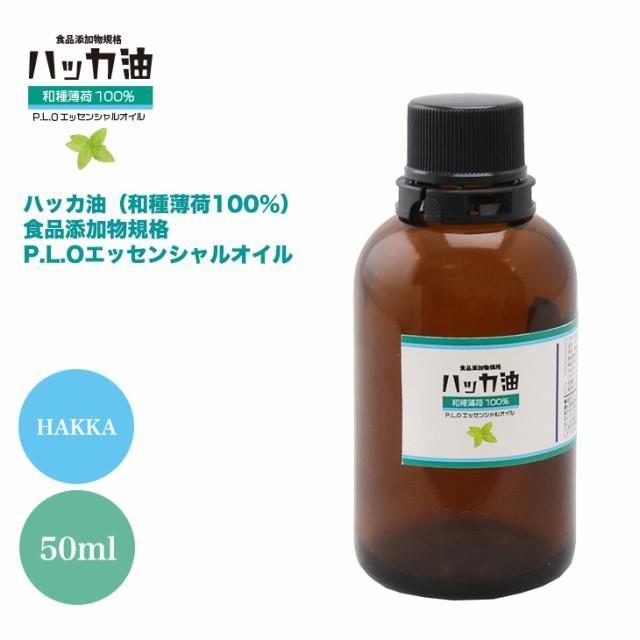 NEW!P.L.O ハッカ油 [食品添加物規格] 50ml 高級...