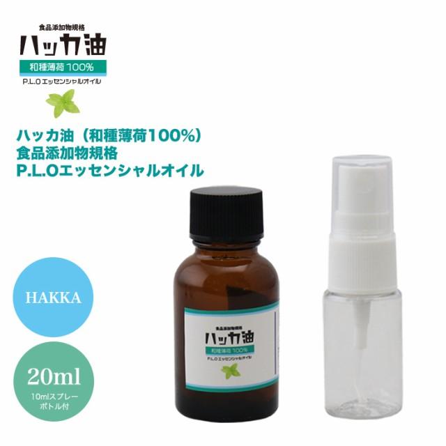 NEW!P.L.O ハッカ油 [食品添加物規格] 20ml+10ml...