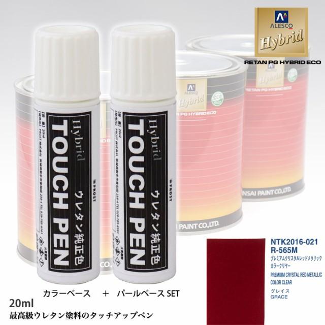 タッチアップペン メーカー純正色 ホンダ R-565M ...