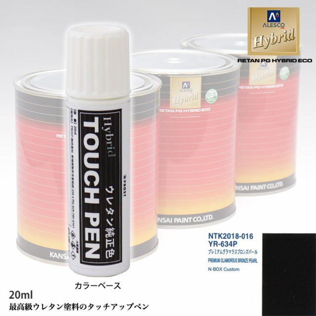 タッチアップペン メーカー純正色 ホンダ YR-634P...