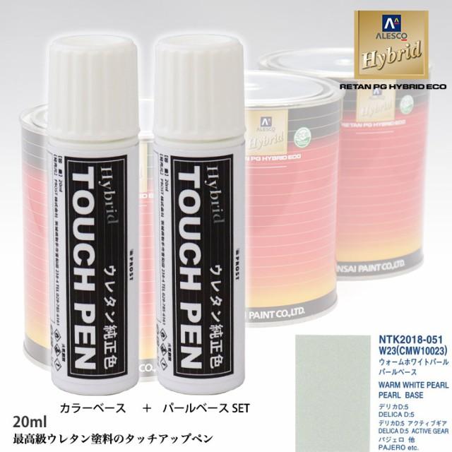 タッチアップペン メーカー純正色 ミツビシ W23/C...