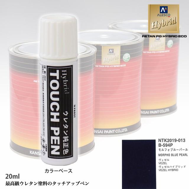 タッチアップペン メーカー純正色 ホンダ B-594P ...