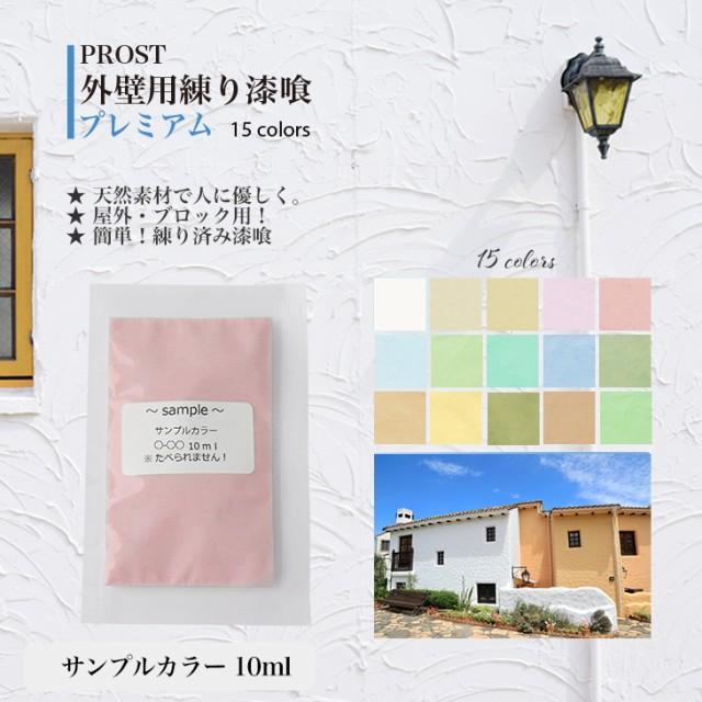 サンプル 簡単!外壁用練り漆喰プレミアム 全15色...
