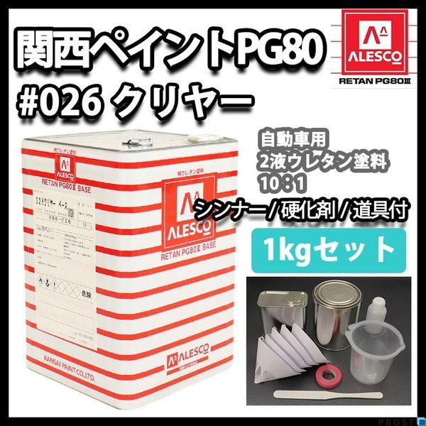 関西ペイントPG80 #026 クリヤー1kgセット(シン...