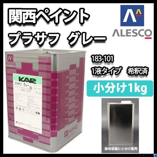 関西ペイント 1液プラサフ(希釈済)グレー 1kg...