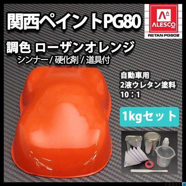 関西ペイント特注品 PG80 ローザンオレンジ  1kg...