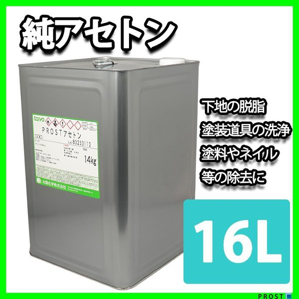 純 アセトン16L リムーバー / FRP 補修 樹脂 ...