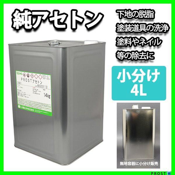 純 アセトン4L リムーバー / FRP 補修 樹脂 ...