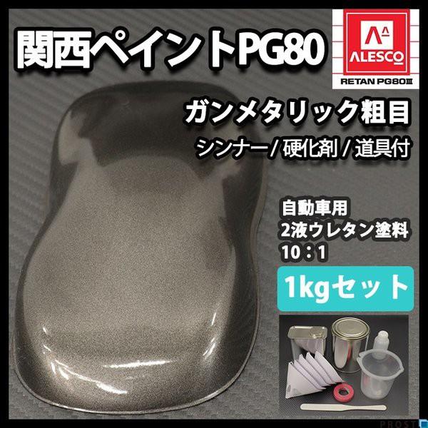 関西ペイントPG80 ガンメタリック 粗目 1kgセッ...