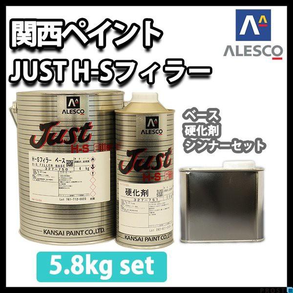 関西ペイント 2液 JUST H-S フィラー プラサフ  ...