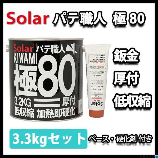 ゼロ収縮 ソーラー 極 ♯80 鈑金パテ  3.3kgセッ...
