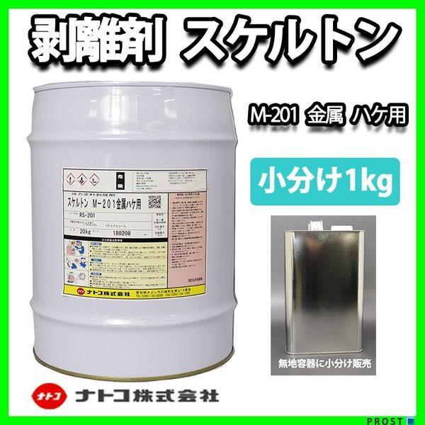 スケルトン 強力 塗料 剥離剤 1kg/リムーバー ウ...