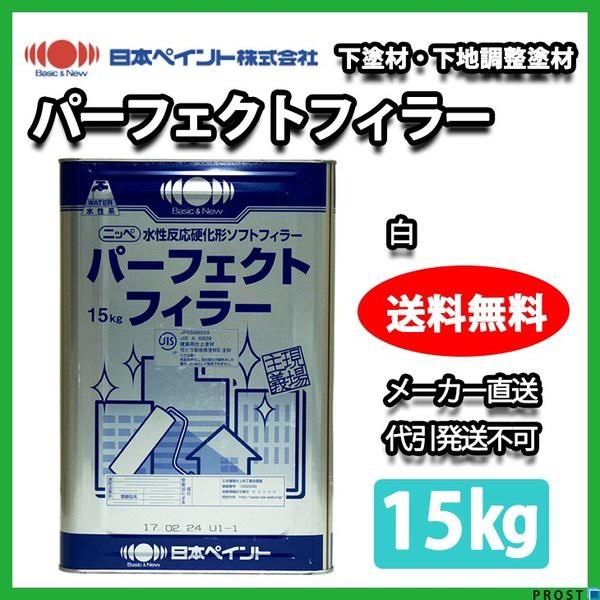 送料無料!パーフェクトフィラー 白 15kg【メーカ...