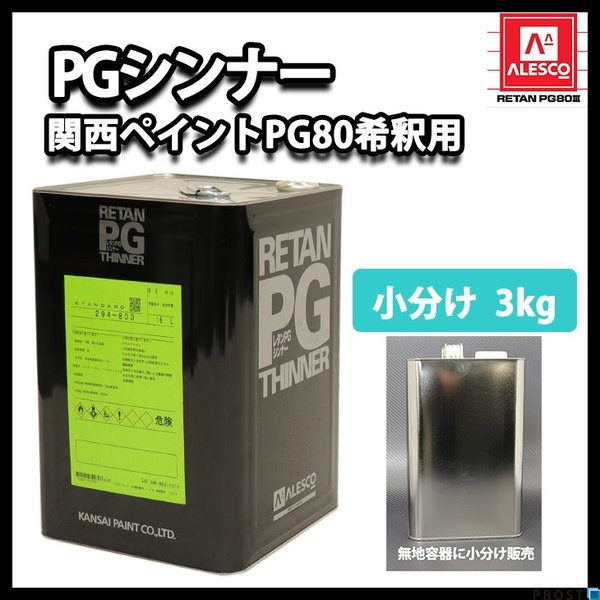 関西ペイント【PG80希釈用シンナー 3kg】レタンP...