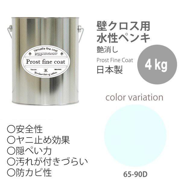 ペンキ 水性塗料  65-90D パステルブルー 4kg/艶...