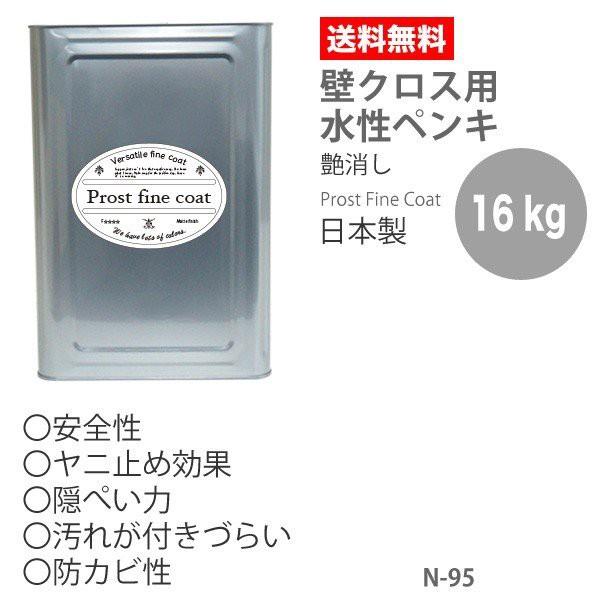 【送料無料】ペンキ 水性塗料 N-95 ピュアホワイ...