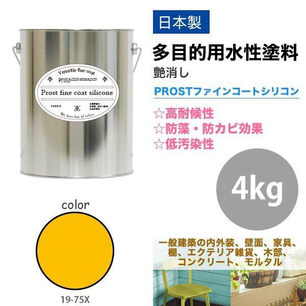 屋外 多目的用 水性塗料  19-75X サンイエロー  4...