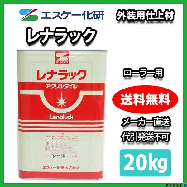 送料無料!レナラック ローラー用 20kg【メーカー...