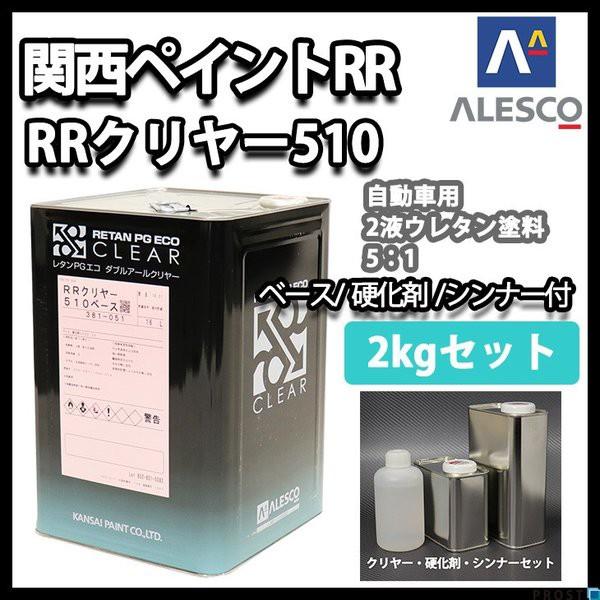 関西ペイント レタン PG エコ RR 510 クリヤー 2k...