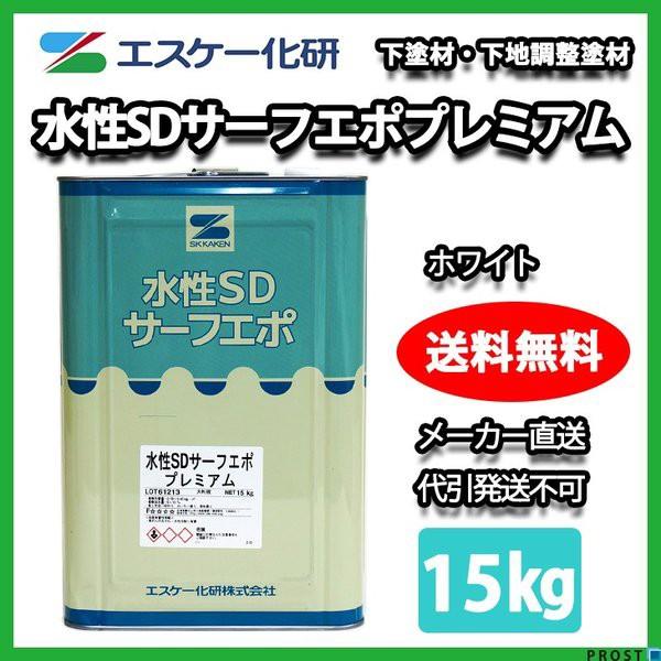 送料無料!水性SDサーフエポプレミアム 15kg ホワ...