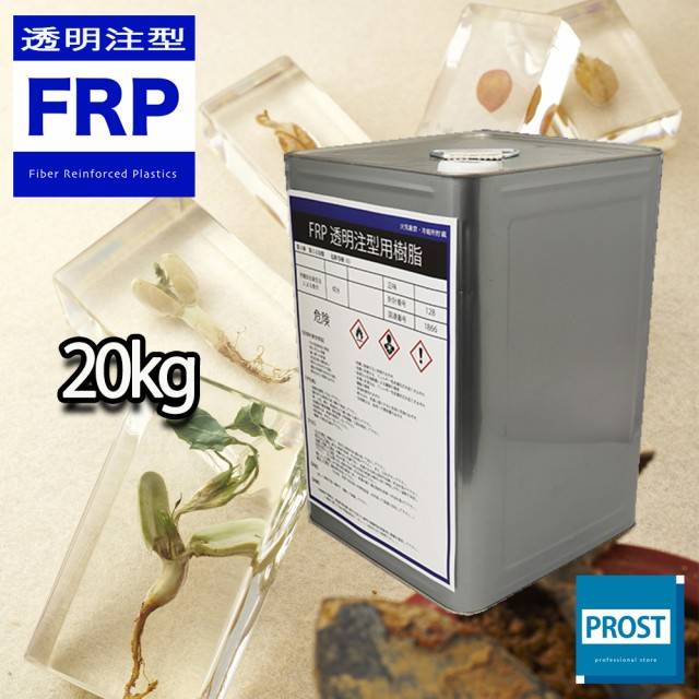 送料無料!FRP 透明 注型用樹脂 20kg /標本 封...