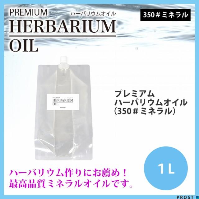 送料無料!PREMIUM ハーバリウムオイル #350 ミネ...