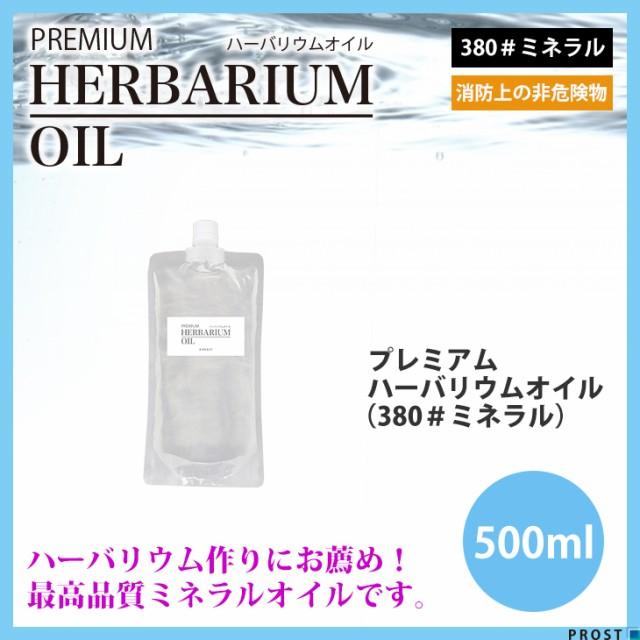 送料無料!PREMIUM ハーバリウムオイル #380 ミネ...