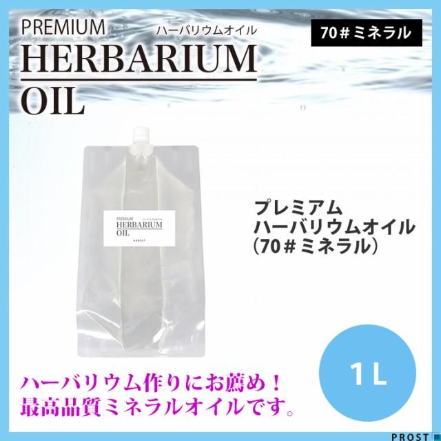 送料無料!PREMIUM ハーバリウムオイル #70 ミネ...