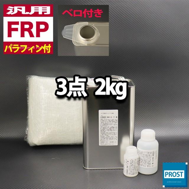 汎用 パラフィン付 FRP補修3点キット/FRP樹脂2k...