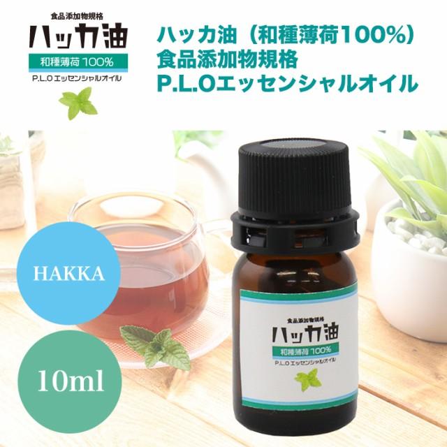 NEW!P.L.O ハッカ油 [食品添加物規格] 10ml 高級...