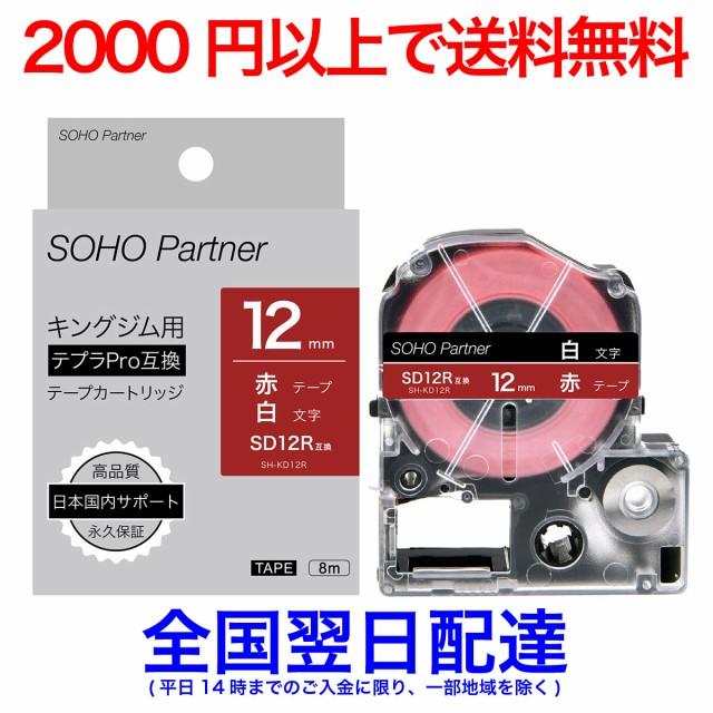 【永久保証】キングジム用 テプラPRO互換 テープ...