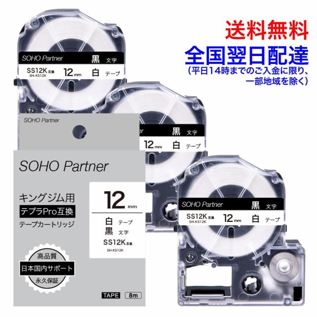 白地黒文字 12mm キングジム 用 テプラ PRO 互換 ...