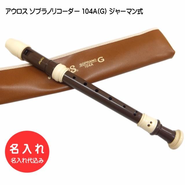名入れ■アウロス ソプラノ・リコーダー104A(G)【...
