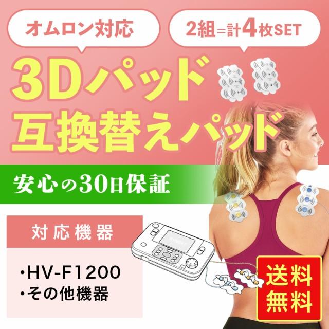 3Dパッド オムロン対応 低周波治療器 替えパッド ...
