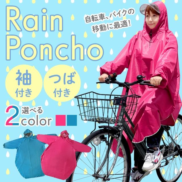 レインコート 自転車 レインポンチョ 自転車用 カッパ つば付き ポンチョ 袖あり レディース メンズ フリーサイズ