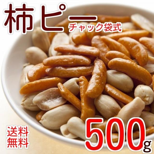 送料無料 ナッツ専門店の柿の種 ピーナッツ入り 5...