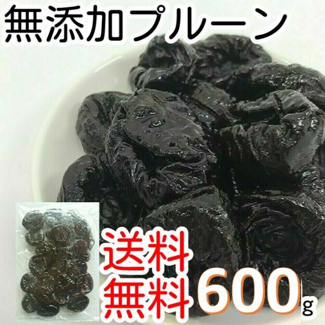 無添加 プルーン (種抜き)600g 送料無料 (200gx3...