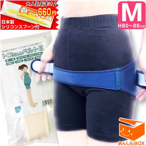 【660円おまけ付】トコちゃんベルト 2 (M) H80〜...