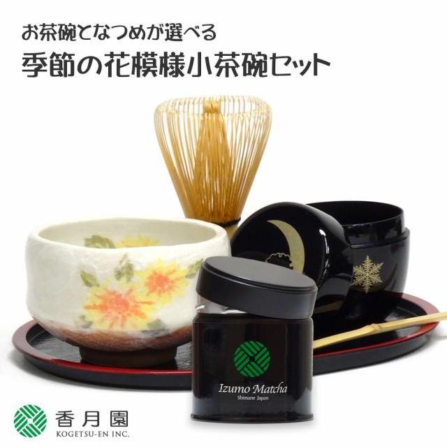 抹茶セット お茶碗・棗が選べる 季節の花模様小茶...