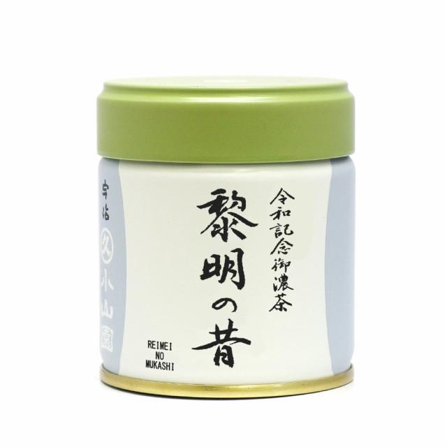 丸久小山園 抹茶 令和記念御濃茶 黎明の昔(れいめ...