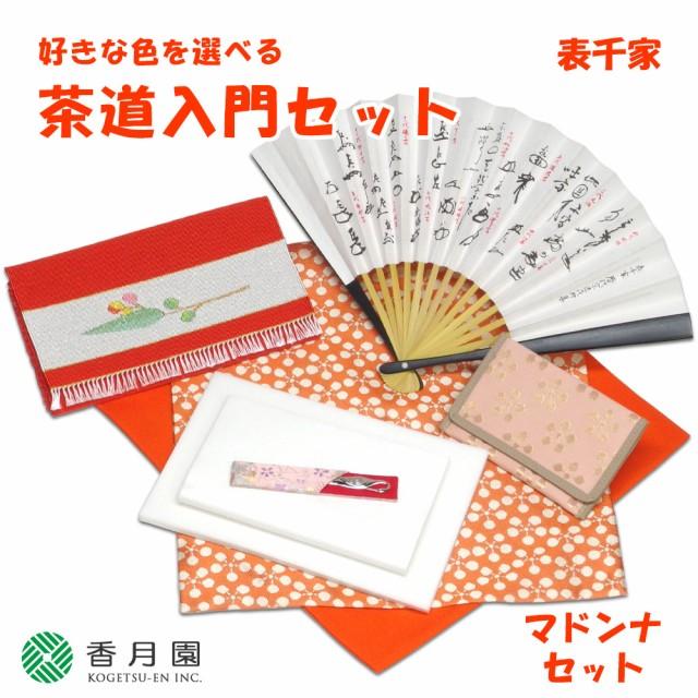 茶道具 入門セット 好きな色を選べる表千家茶道入...