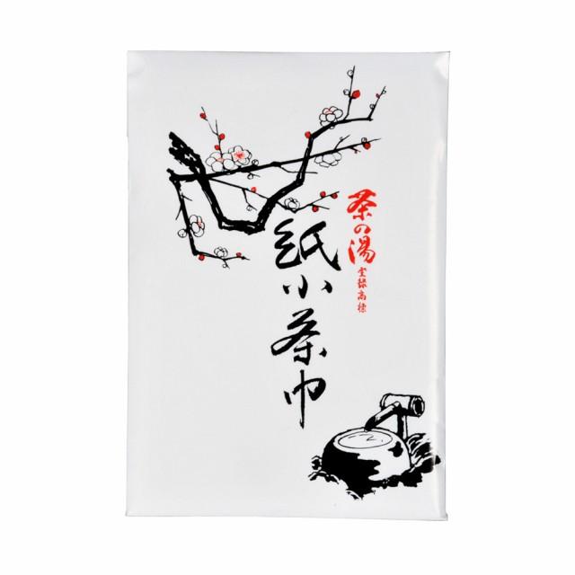 茶道具 小茶巾 茶の湯 紙小茶巾 20枚入 ゆうパケ...