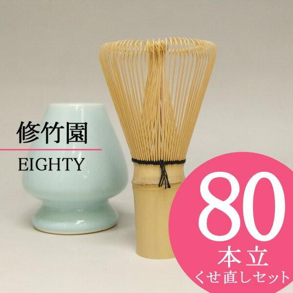 茶道具 茶筅 80本とくせ直しセット