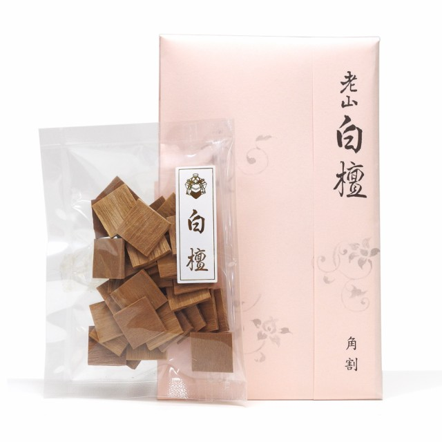 茶道具 香  割香 白檀 ゆうパケット対応