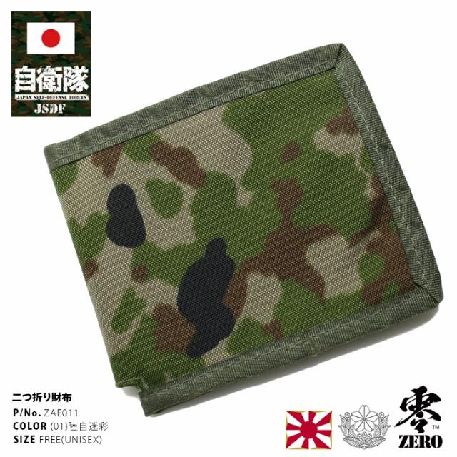 防衛省自衛隊グッズ 財布 【ZAE011】 メンズ ウォ...